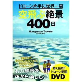 【単行本】ドローン片手に世界一周空飛ぶ絶景400日 BBCから世界中に拡散された世界最大級のハネムーン!!あの絶景を空から楽しもう!
