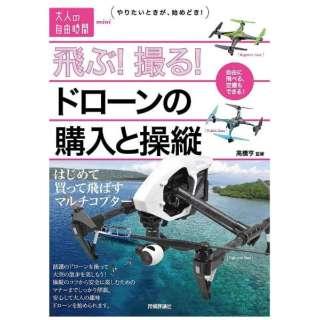 【単行本】飛ぶ!撮る!ドローンの購入と操縦 初めて買って飛ばすマルチコプター