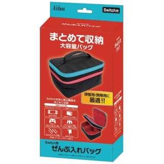 Switch用ぜんぶ入れバッグ SASP-0421[Switch]
