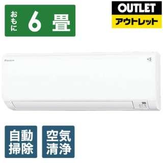【アウトレット品】 エアコン CXシリーズ [おもに6畳用  /単100V 15A] S22UTCXS-W ホワイト 【外装不良品(外箱のみ)】