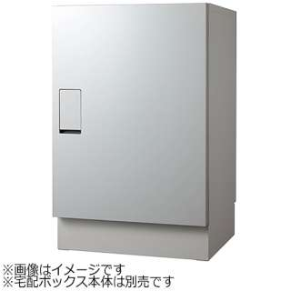 宅配ボックス用幅木W450用 KS-TLT450-SH100 (ライトグレー)