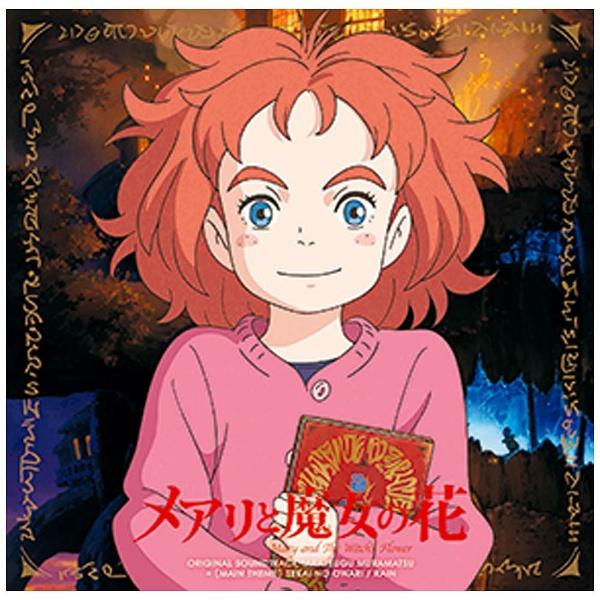 村松崇継(音楽)/メアリと魔女の花 オリジナル・サウンドトラック 【CD】
