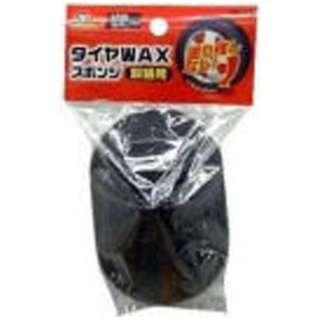 タイヤワックス用スポンジ CW-09