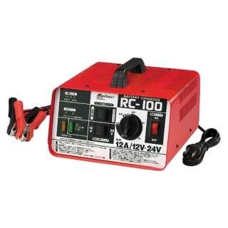 バッテリー充電器 DC12/24V対応 開放型バッテリー用 定格出力:12A セルブースト・12時間設定タイマー機能付 農機・除雪車等ノ始動用、獣除ケ等ノ電源用バッテリーニ最適 RC-100