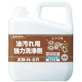 サラヤ 油汚れ用強力洗浄剤 ヨゴレトレールR HYPER 5k