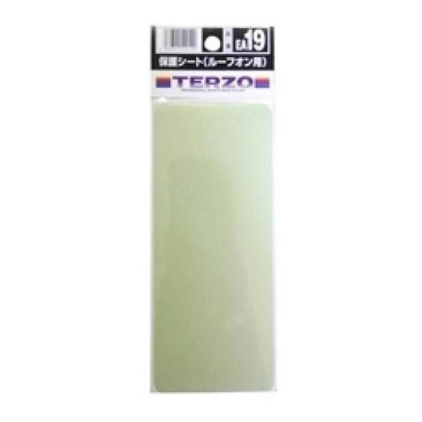 TERZO EA19 保護シート ルーフォン用 ベースキャリア