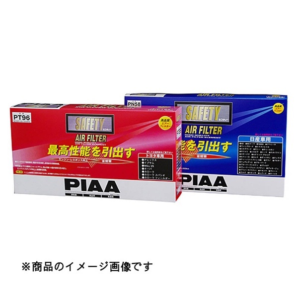 PIAA エアーフィルター SAFETY 日産車用 PN62
