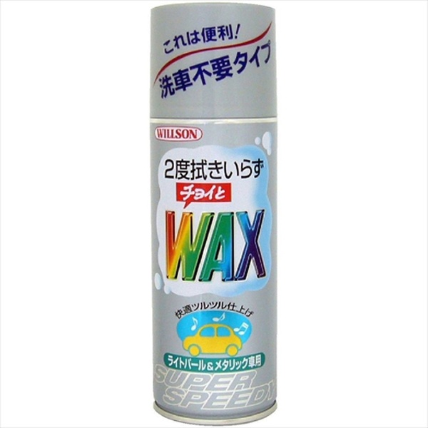 ウィルソン チョイトWAX ライトパール&メタリック 420ml 01129