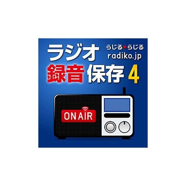 ラジオ 録音 保存4 DL版【ダウンロード版】