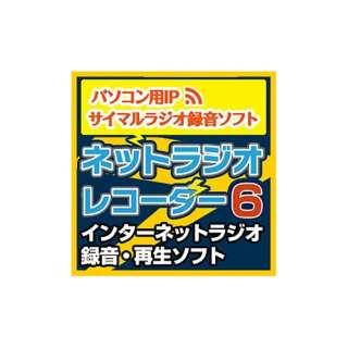ネットラジオレコーダー6【ダウンロード版】