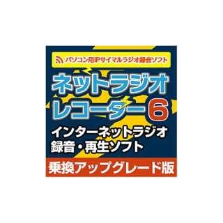 ネットラジオレコーダー6 乗換アップグレード版【ダウンロード版】