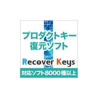 Recover Keys【ダウンロード版】