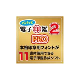 パパッと電子印鑑2PRO【ダウンロード版】