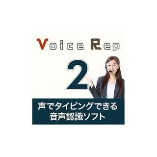 Voice Rep 2【ダウンロード版】