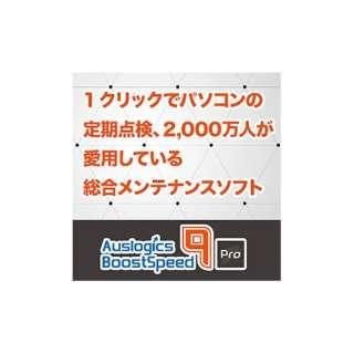 Auslogics BoostSpeed 9 PRO【ダウンロード版】