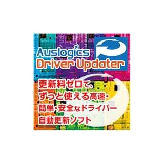 Auslogics Driver Updater【ダウンロード版】