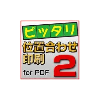 ピッタリ位置合わせ印刷2 for PDF【ダウンロード版】
