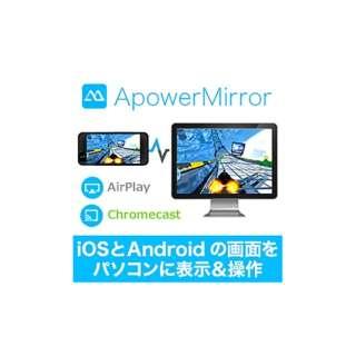 Apower Mirror【ダウンロード版】