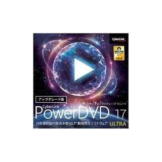 PowerDVD 17 Ultra アップグレード ダウンロード版【ダウンロード版】
