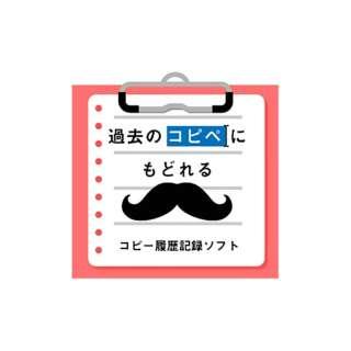 コピペ達人 DL版【ダウンロード版】