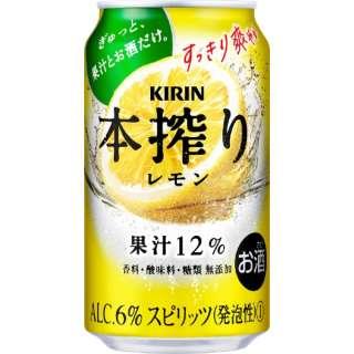 本搾り レモン (350ml/24本)【缶チューハイ】
