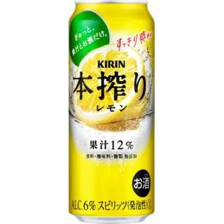 本搾り レモン (500ml/24本)【缶チューハイ】