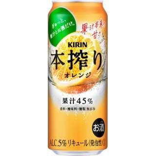 本搾り オレンジ (500ml/24本)【缶チューハイ】