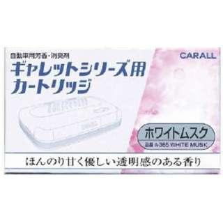 ギャレットシリーズ用 カートリッジ ホワイトムスク A365