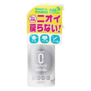 ゼロバリア 200ml 除菌・消臭スプレー S-101