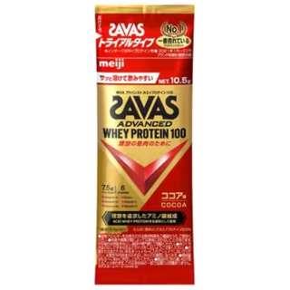 ホエイプロテイン SAVAS ザバス WHEY PROTEIN 100【ココア風味/トライアルタイプ 10.5g】