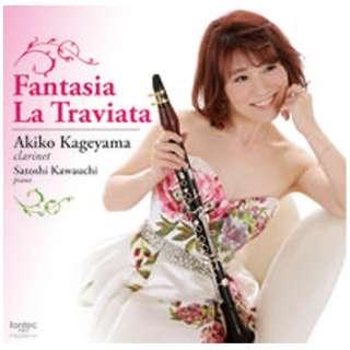 蔭山晶子(cl)/椿姫ファンタジー Fantasia La Traviata 【CD】