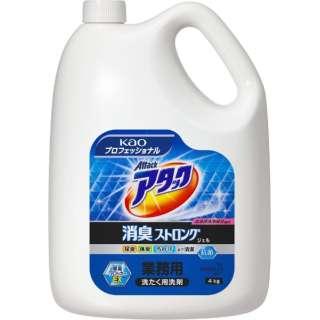 Attack(アタック)消臭ストロングジェル (4kg) 業務用[洗たく用洗剤(液体タイプ)]
