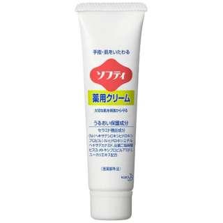 ソフティ 薬用クリーム 35g
