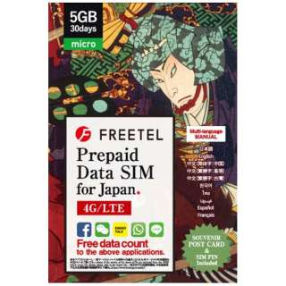 Micro SIM 「FREETEL Prepaid Data SIM for Japan」 30days・5GB FTS048M02