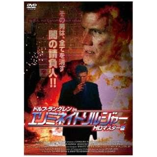 ドルフ・ラングレン in エリミネイト・ソルジャー HDマスター版【DVD】