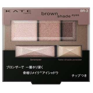 KATE(ケイト)ブラウンシェードアイズN BR3