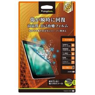 12.9インチiPad Pro / iPad Pro用 瞬間傷修復 液晶保護フィルム Simplism TR-IPD1712-PF-FRC