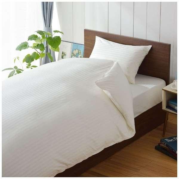 【掛ふとんカバー】サテンストライプ シングルサイズ(綿100%/150×210cm/ホワイト)