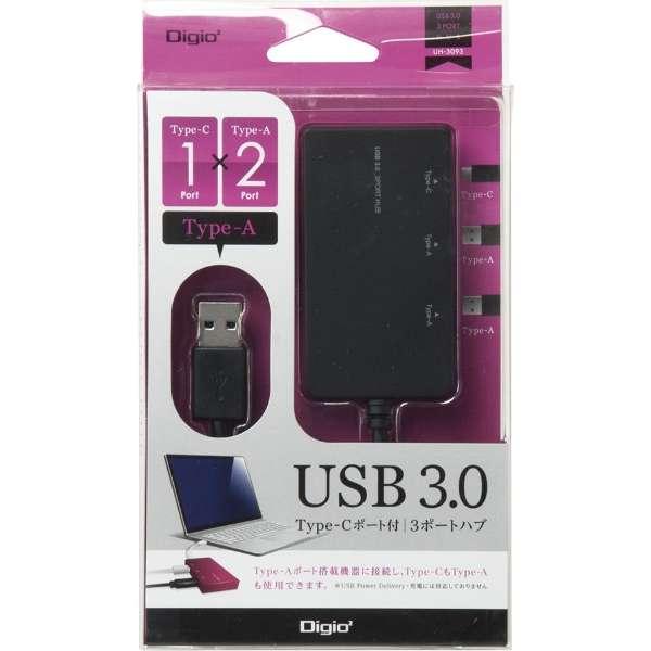 UH-3093 USBハブ ブラック [USB3.0対応 /3ポート]