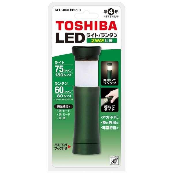 KFL-403L ライト機能付きランタン モスグリーン [LED /単4乾電池×3]