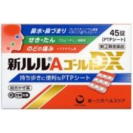 【第(2)類医薬品】 新ルルAゴールドDX(45錠)(PTP包装)〔風邪薬〕 ★セルフメディケーション税制対象商品