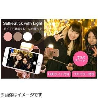 ライト付自撮り棒 SelfieStick with Light(ブラック)SELFIESTICKLEDBK