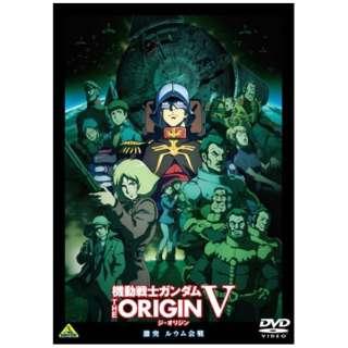 機動戦士ガンダム THE ORIGIN V 激突 ルウム会戦 【DVD】