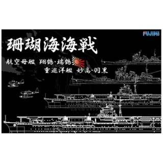 1/700 特シリーズSPOT No.63 珊瑚海海戦 航空母艦 翔鶴・瑞鶴 重巡洋艦 妙高・羽黒 セット