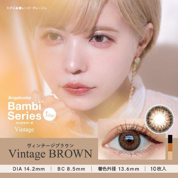 エンジェルカラー バンビシリーズ ヴィンテージブラウン(10枚入)[ワンデー/カラコン] [5%ポイントサービス]