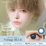 エンジェルカラー バンビシリーズ ヴィンテージブルー(30枚入)[ワンデー/カラコン]