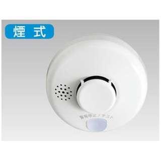 煙式住宅用火災報知機「なるる(電池10年式・音声タイプ)」 TKRL-10N