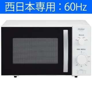 JM-M22A-60 電子レンジ Haier Live Series ホワイト [22L /60Hz(西日本専用)]