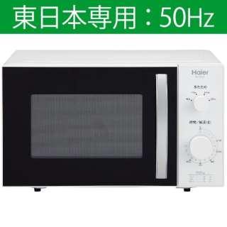 JM-M22A-50 電子レンジ Haier Live Series ホワイト [22L /50Hz(東日本専用)]