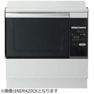 【プロパンガス用】 ビルトインガス高速オーブン (35L) NDR320CK LP シルバー 【要事前見積り】